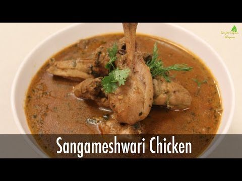 How to make sangameshwari chicken recipe by masterchef sanjeev how to make sangameshwari chicken recipe by masterchef sanjeev kapoor forumfinder Image collections