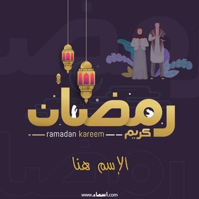 أكتب اسمك على صور رمضان بالانجليزي مزخرف Ramadan Kareem Ramadan Kareem