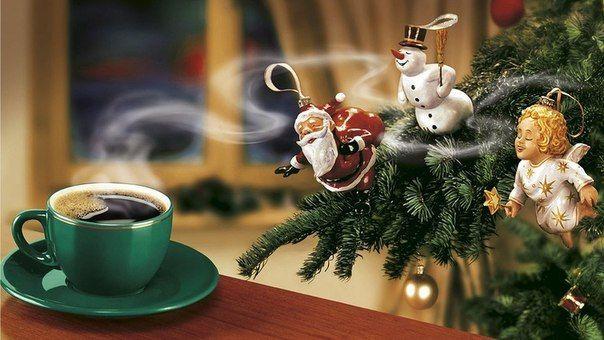 С добрым утром! Хорошего дня!