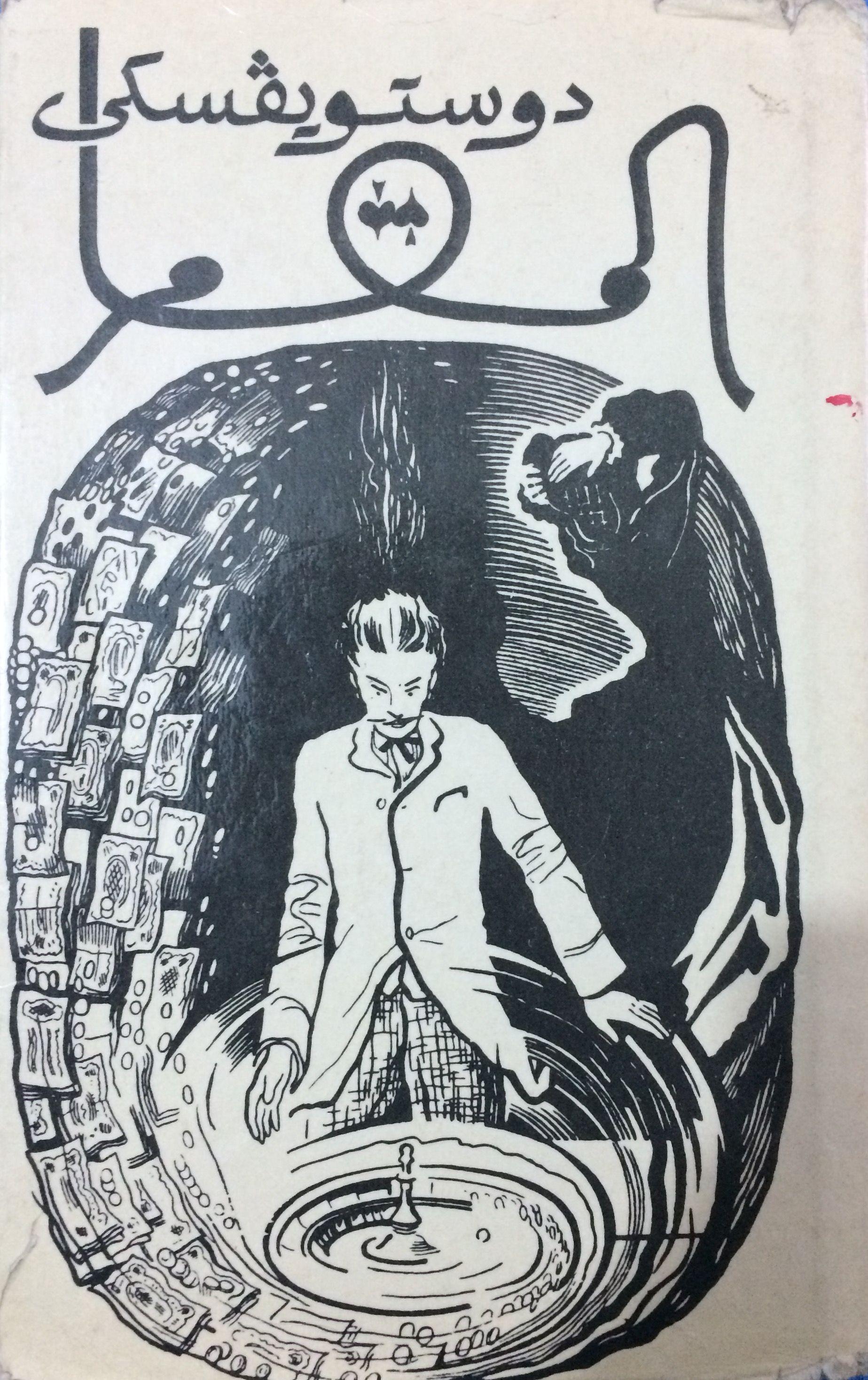 المقامر فيودر دوستويفسكي دار رادوغا موسكو Chapter Books Dostoyevsky Ebook