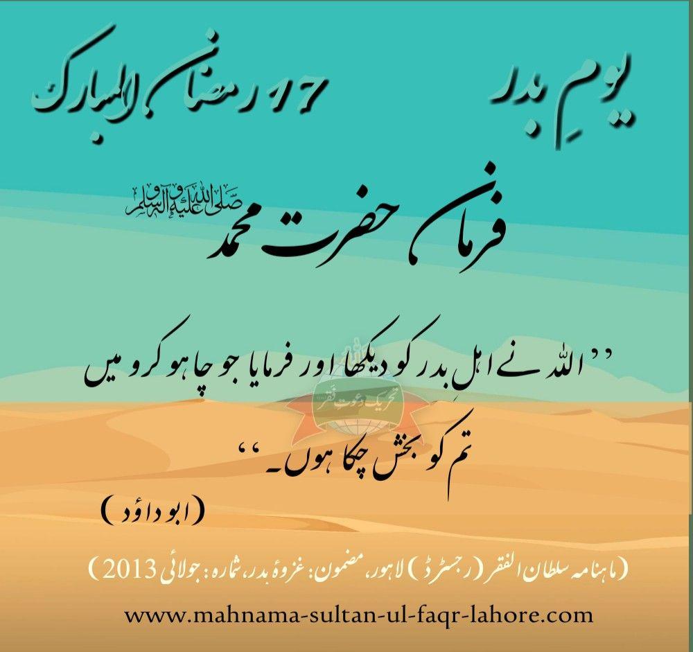 17 رمضان المبارک یوم بدر مکمل مضمون ملاحظہ کرنے کے لیے دیئے گئے لنک پر کلک کریں Https Www Mahnama Sultan Ul Faqr Lahore Com م Ramadan Kareem Ramadan Kareem