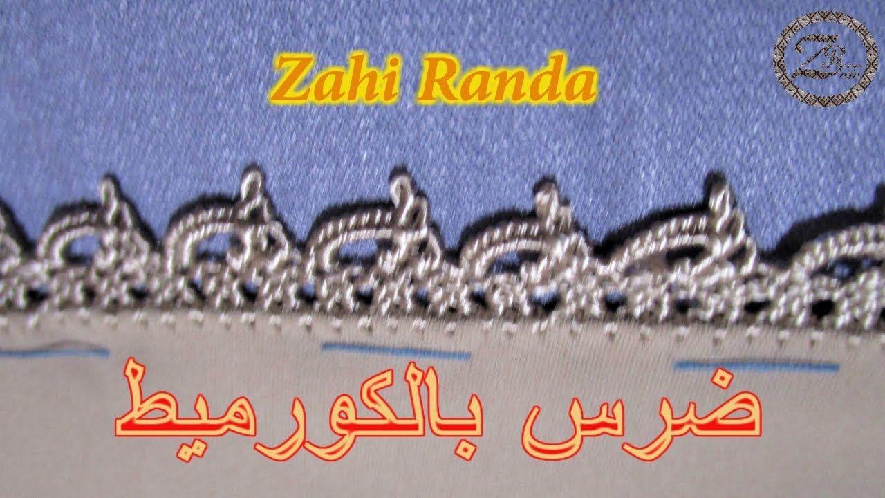 للمبتدئات فقط طريقة عمل ضرس الكورميط راقي مع زاهي راندة Zahi Randa Https Youtu Be Duzdhrykqcw Arabic Calligraphy Art