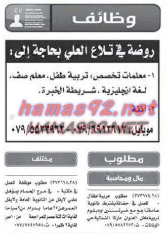 وظائف شاغرة فى الاردن اعلانات وظائف في جريدة الغد 28 3 2015 Boarding Pass