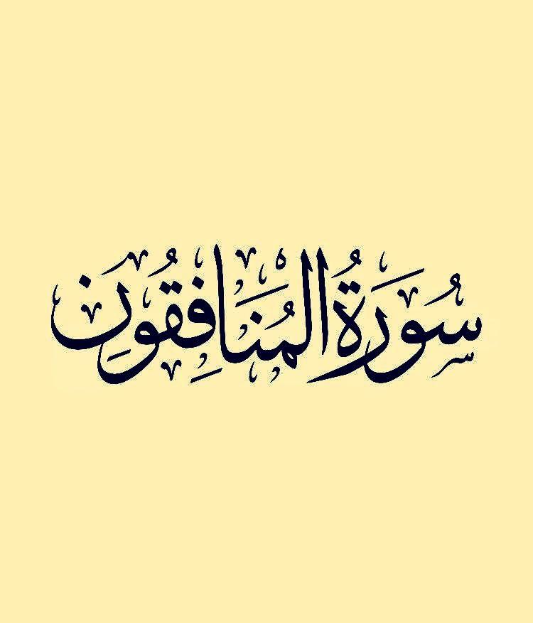 سورة المنافقون ماهر المعيقلي Arabic Calligraphy Calligraphy