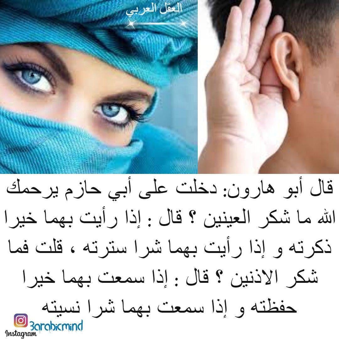 شكر العينين و شكر الأذنين Arabic Words Arabic Quotes Quotes