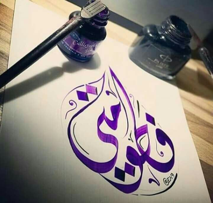 فطومتي فاطمة خط عربي Arabic Jewelry Cool Words Arabic Art