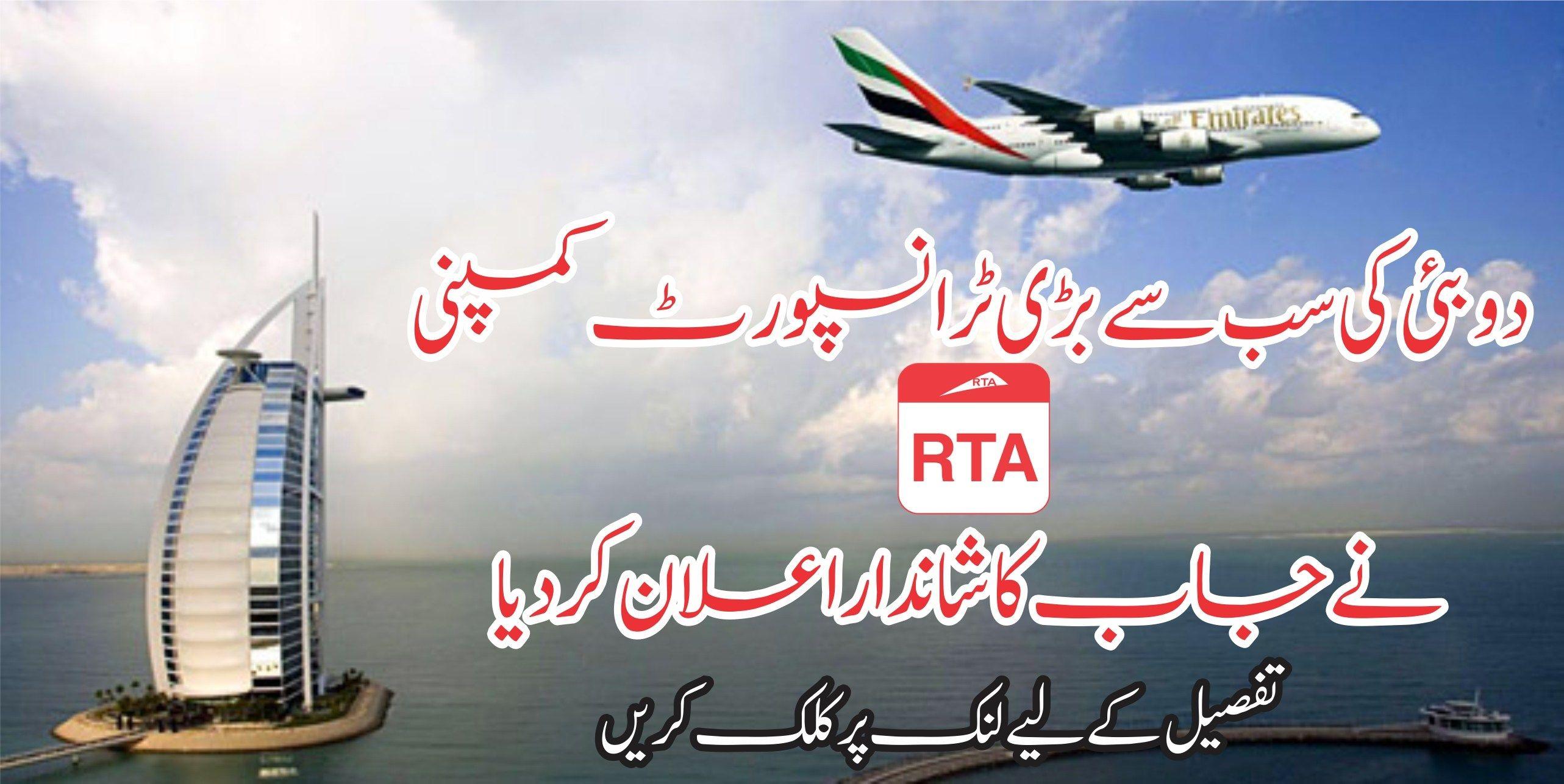 You want work in Dubai, RTA Dubai is hiring keep your