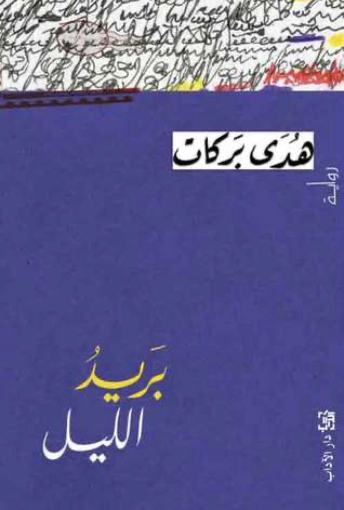 Pin By Yassmin Elkhouli On My Book Shelf Arabic Books Book Names My Books