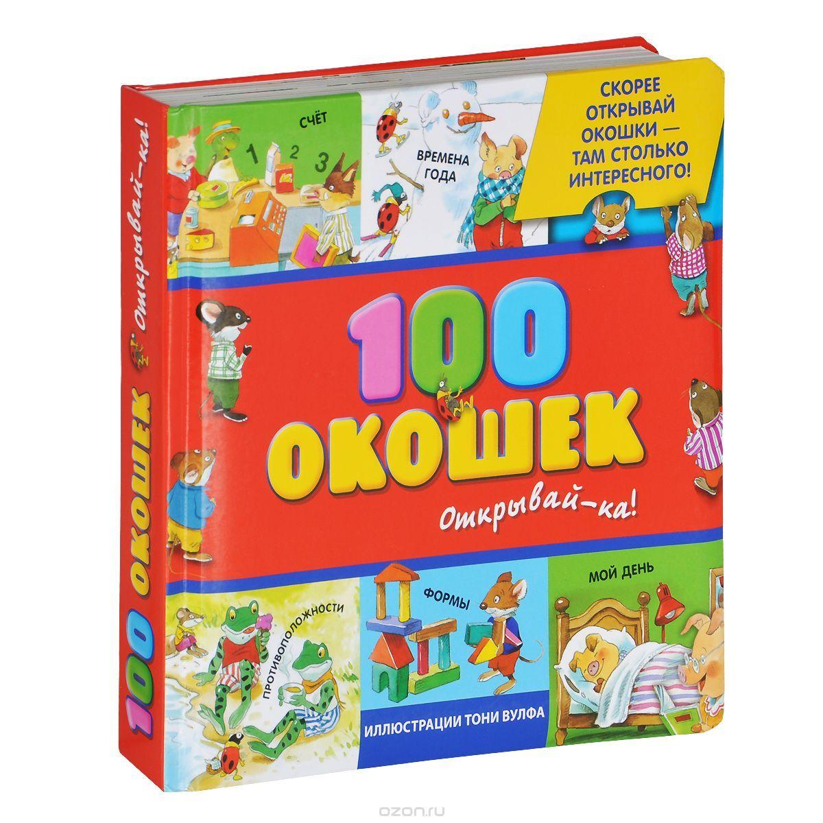 100 окошек - открывай-ка | Книги, Книги для детей, Для детей