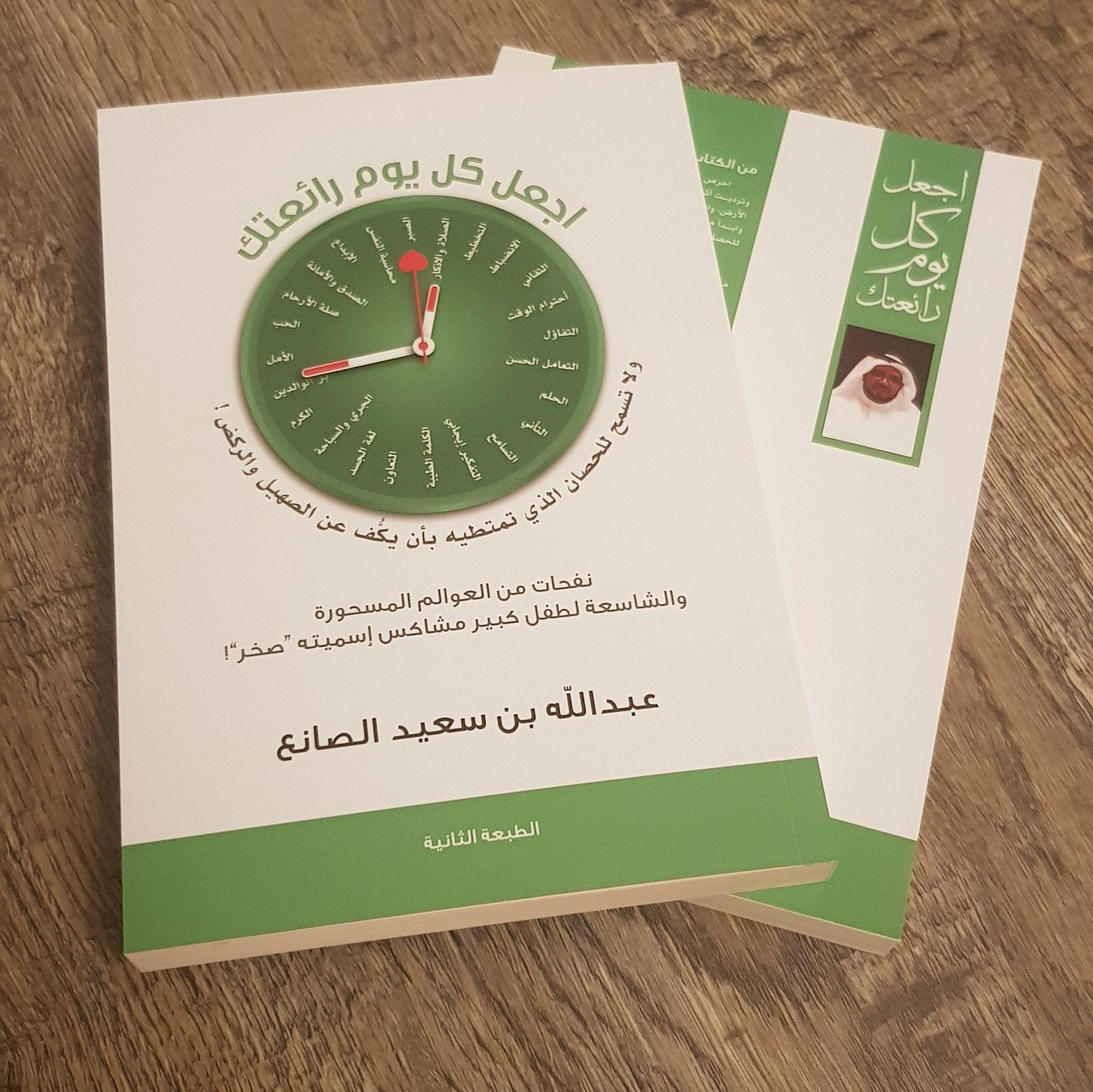 إصدارات الكاتب عبدالله الصانع On Twitter Book Cover Lsat Cover