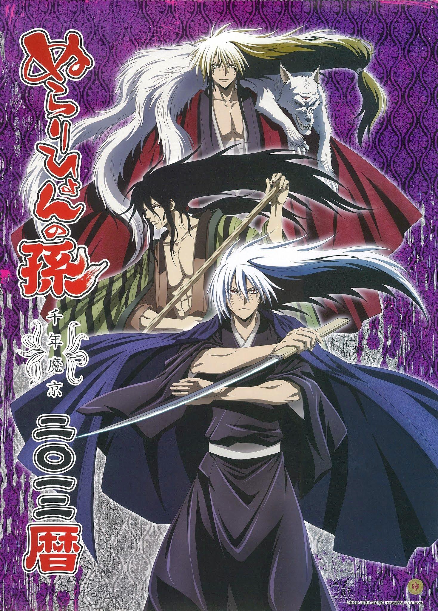 Nurarihyon Rihan And Night Rikuo With Images Anime Anime