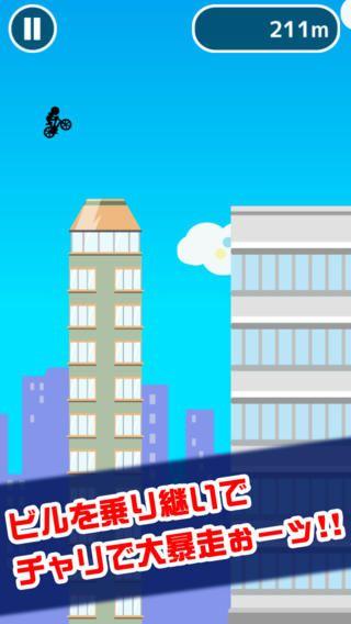 Top Free iPhone App #179: ビルチャリ - Goodia Inc. by Goodia Inc. - 04/26/2014