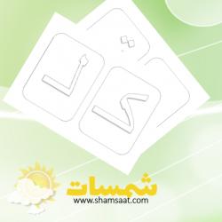 Pin On مطبوعات وقوالب لغة عربية تعليم لغة عربية اوراق عمل تدريبات كراسات ملازم رياض اطفال