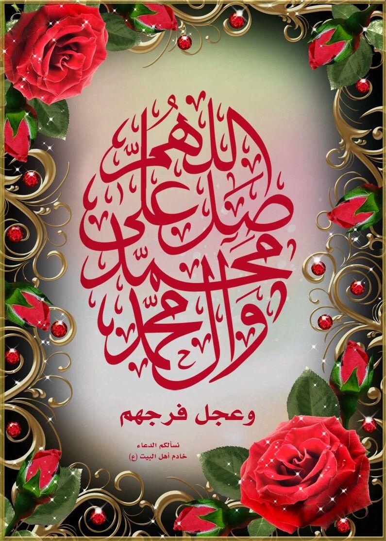 اللهم صل على محمد وال محمد وعجل فرجهم Phone Wallpaper Images Phone Wallpaper Hoop Art