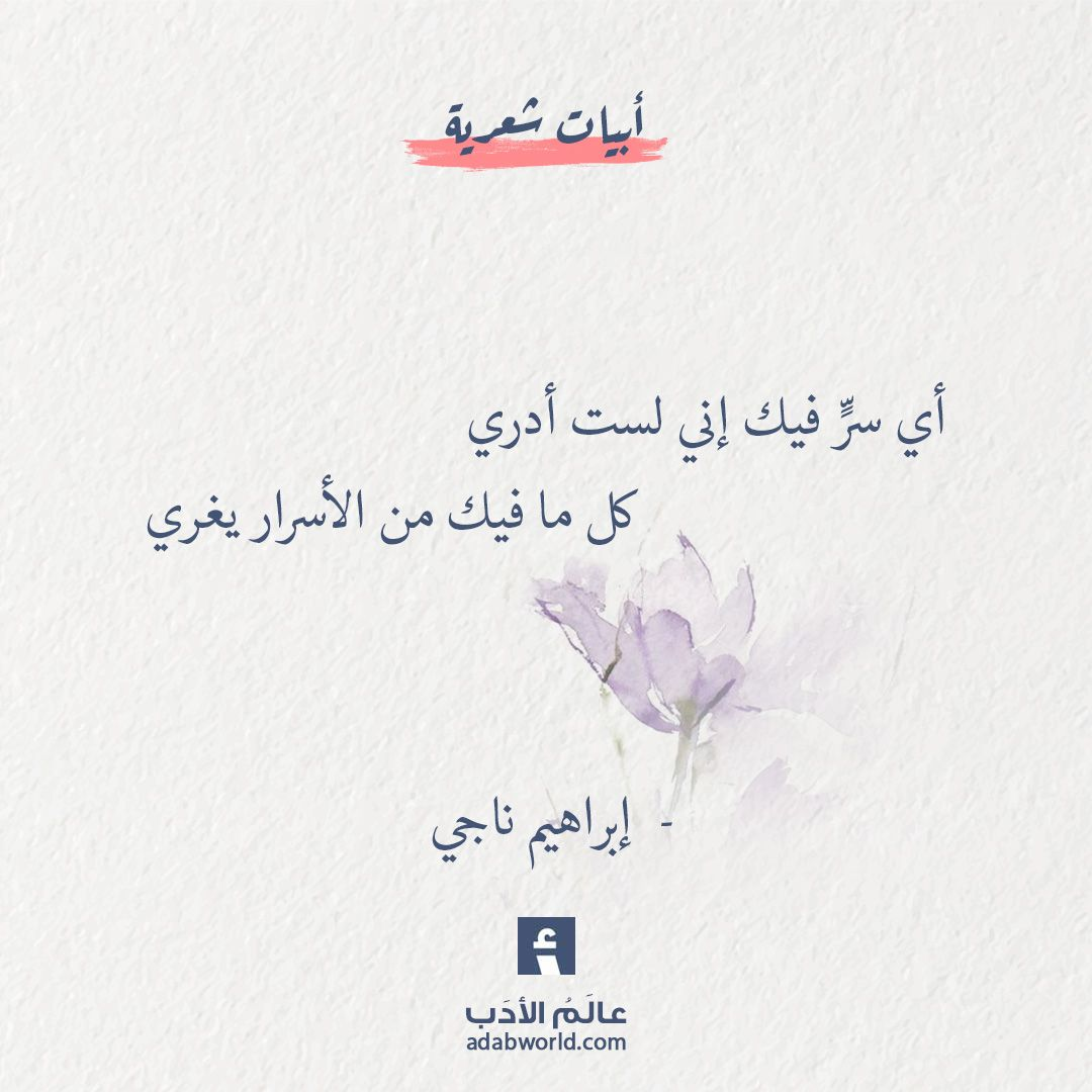 كل ما فيك من الأسرار يغري إبراهيم ناجي عالم الأدب Simple Love Quotes Romantic Words Words Quotes