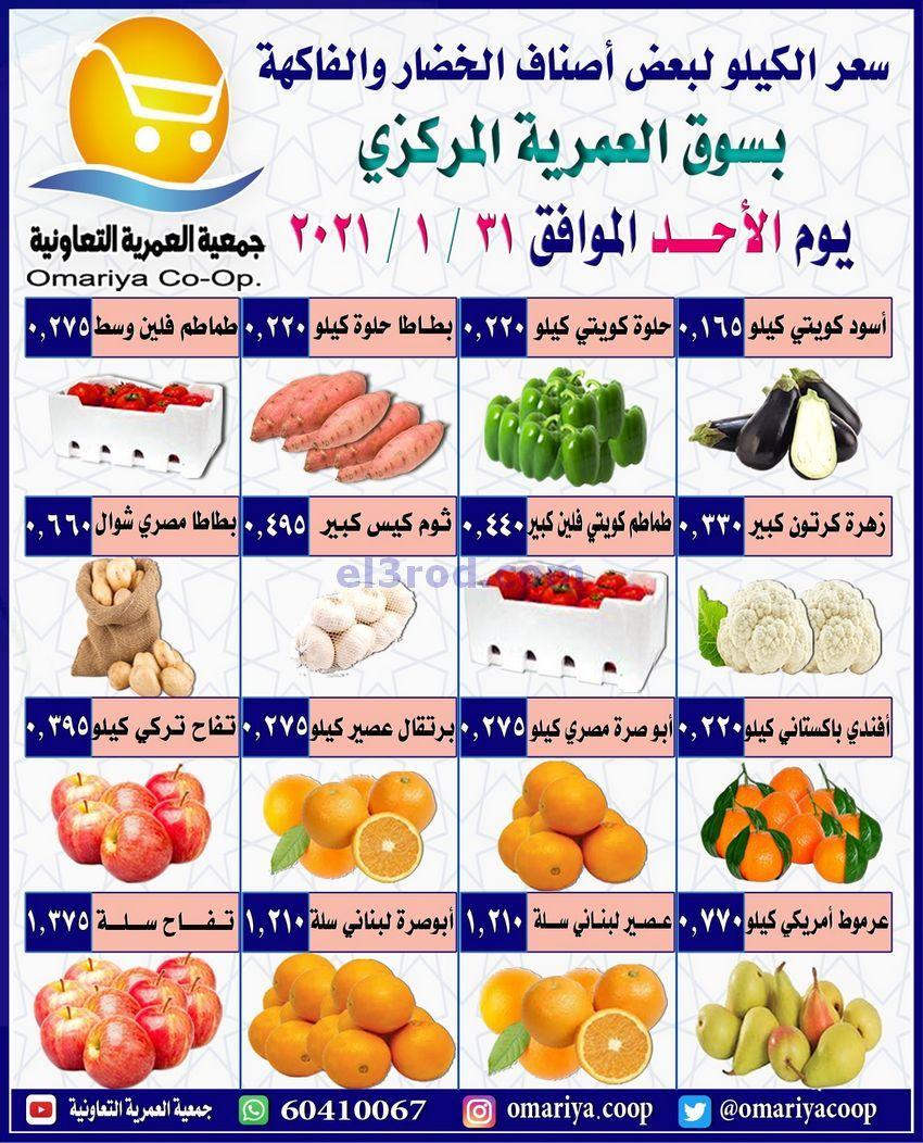 عروض جمعية العمرية التعاونية الاحد 31 1 2021 In 2021 Food Fruit