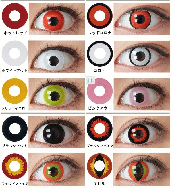 Cosplay Lenses Google Search Halloween Contact Lenses Contact Lenses Halloween Contacts