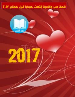 كتاب قصة حب واقعية مؤثرة جدا Pdf Http Www All2books Com 2017 01 Download Book Short Love Story And Realistic Recently Comple Download Books Books Love Story