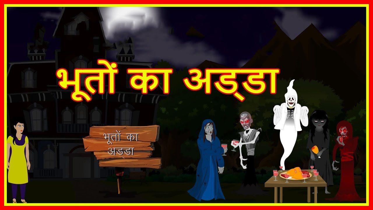 Hindi story named