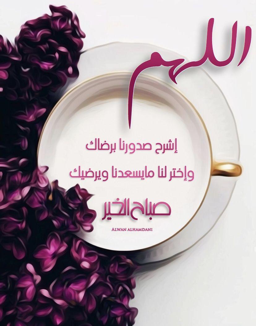Pin By Alwan Alhamdani On صباح الخير Cake Birthday Cake Romantic Love Quotes