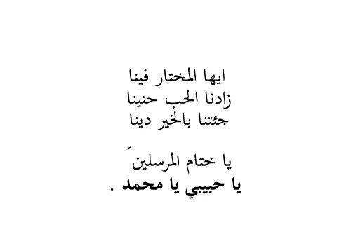 يا حبيبي يا محمد Arabic Quotes Words Arabic Calligraphy