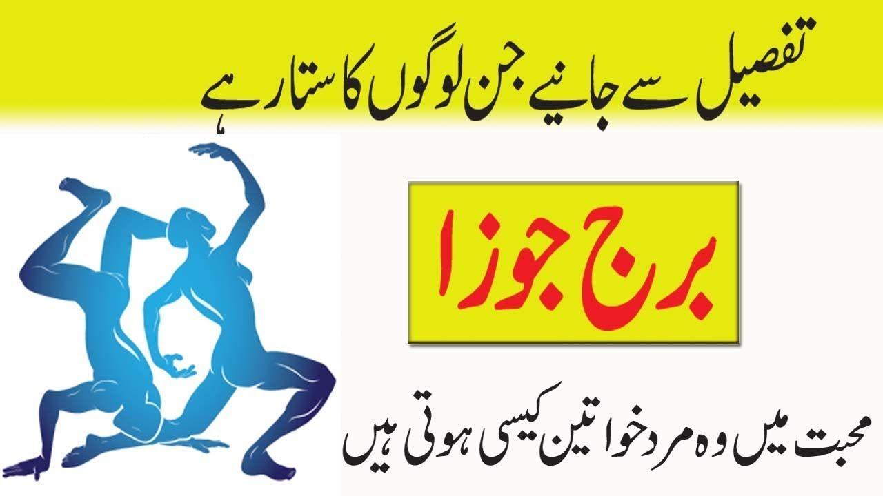 horoscope in urdu gemini personality