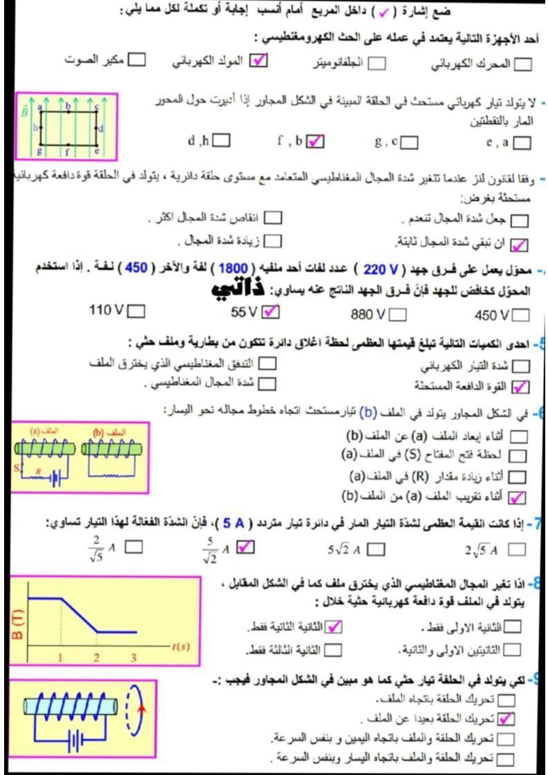 الفيزياء أوراق عمل مراجعة للصف الثاني عشر مع الإجابات Bullet Journal Journal