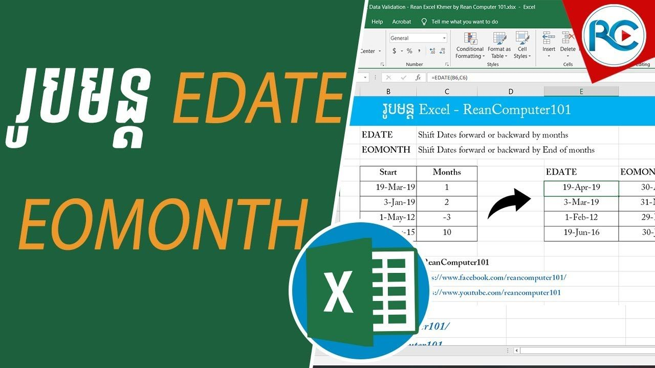 Introduction to EDATE and EOMONTH formula in Excel 20 speak ...