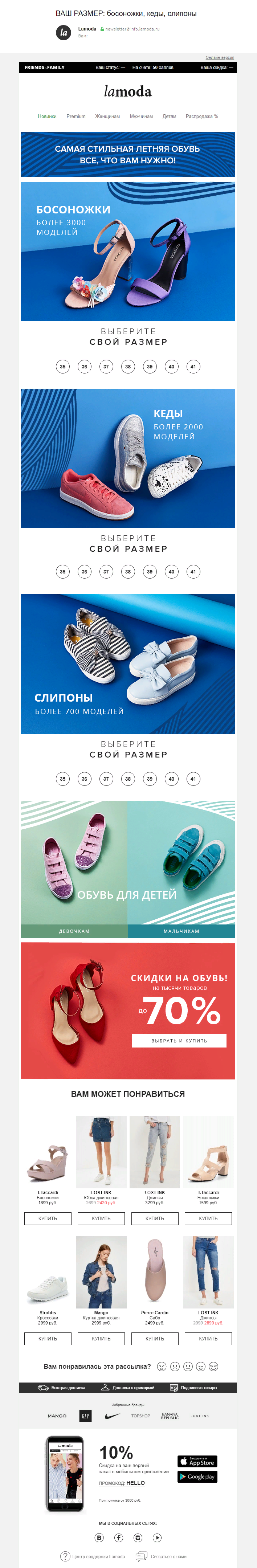 Lamoda (16.05.2018) You can group your products according
