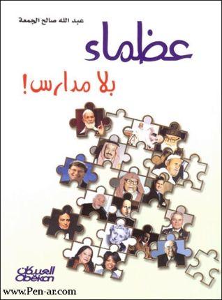 عظماء بلا مدارس Inspirational Books Books Arabic Books
