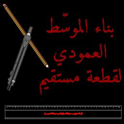 كيفية بناء الموسط العمودي لقطعة مستقيم البناءات الهندسية الموسوعة المدرسية Arabic Calligraphy Calligraphy Gadgets