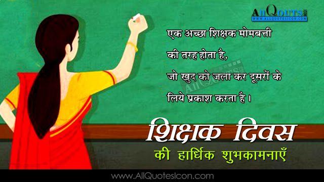 Best Hindi Teachers Day Quotes In Hindi Siksha Diwas Mubarak Life I Teacher Quotes Inspirational Good Morning Inspirational Quotes Morning Inspirational Quotes