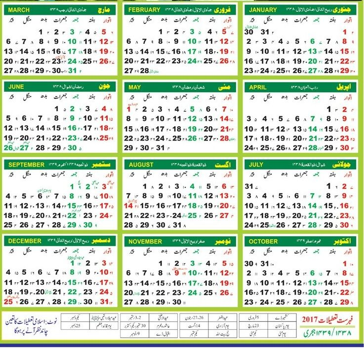 islamic dates calendar 2017 in pakistan published here