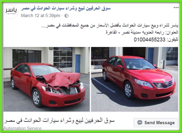 7e0ab3087 تعرف علي سوق الحرفيين لبيع وشراء سيارات حوادث في مصر، بادارة م/ياسر الخبير.  Visit