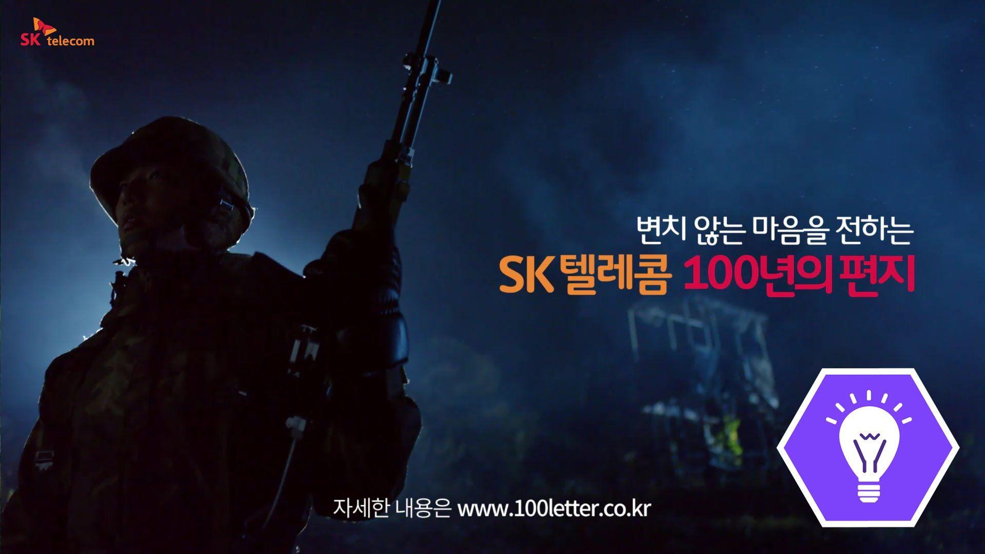 [SK텔레콤] 100년의 편지 - 군대 편