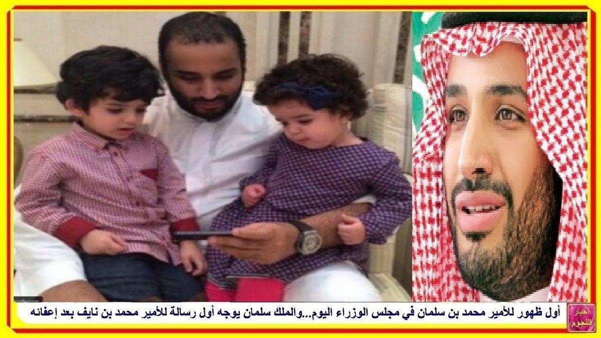 سبب غضب الأميرة سارة بنت مشهور زوجة محمد بن سلمان منه ولماذا لم يتزوج سوى مرة واحدة وأسرار أخرى تعرف على التفاصيل بالفيديو المرفق على الرابط Http Lnk Al 5icu