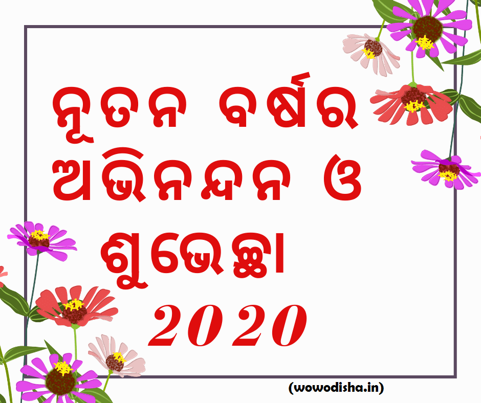 Best Happy New Year 2020 Odia Image Collections Happy New Year Images Happy New Year Greetings Happy New Year 2020