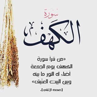 دعاء لتسهيل الحفظ Islamic Quotes Islamic Phrases Islamic Inspirational Quotes