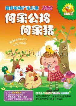 Cantonese Sing Along Nursery Rhymes Mtv 2 Dvds