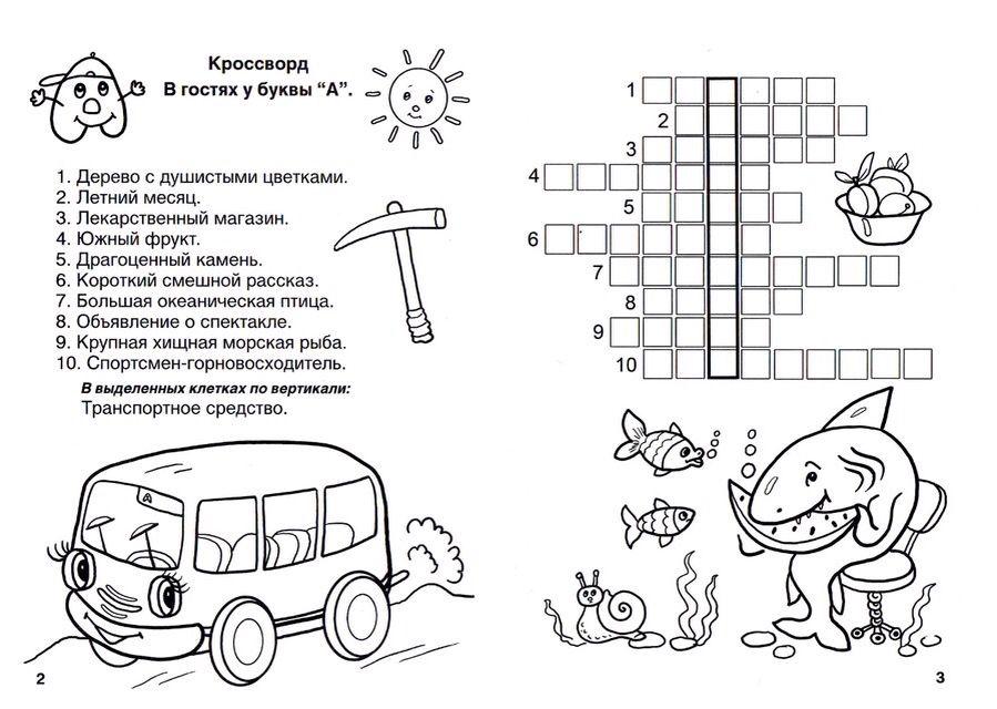 Pin By Masianya Sol On Krossvordy Kids Math Worksheets Math For Kids Math Worksheets