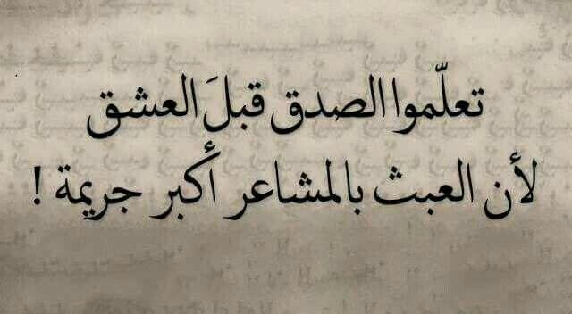 الصدق قبل العشق Romantic Words Arabic Love Quotes Special Quotes