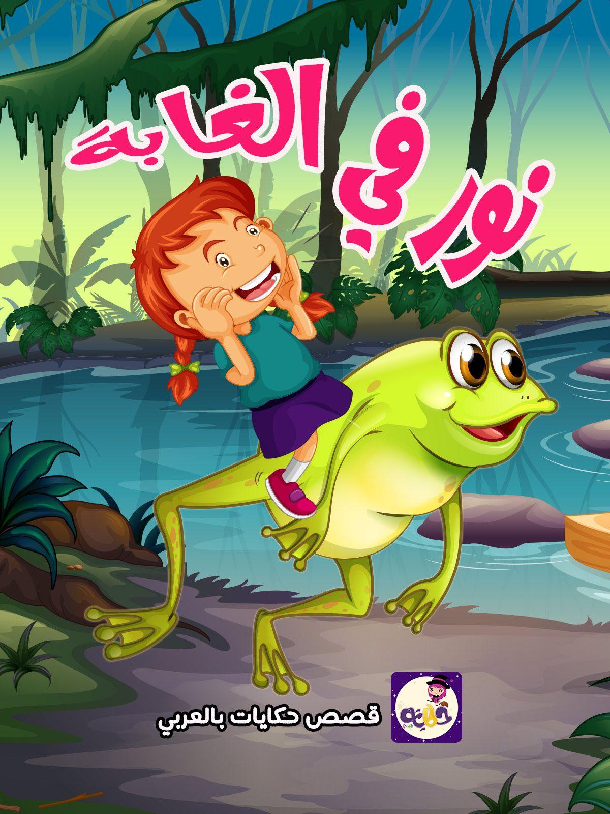 قصة نور في الغابة قصة مميزة بتطبيق قصص وحكايات بالعربي قصص خيالية تدعم سلوك الاطفال Zelda Characters Fictional Characters Character
