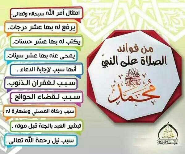 من فوائد الصلاة على الرسول صلى الله عليه وسلم Nigo Qoutes Nic