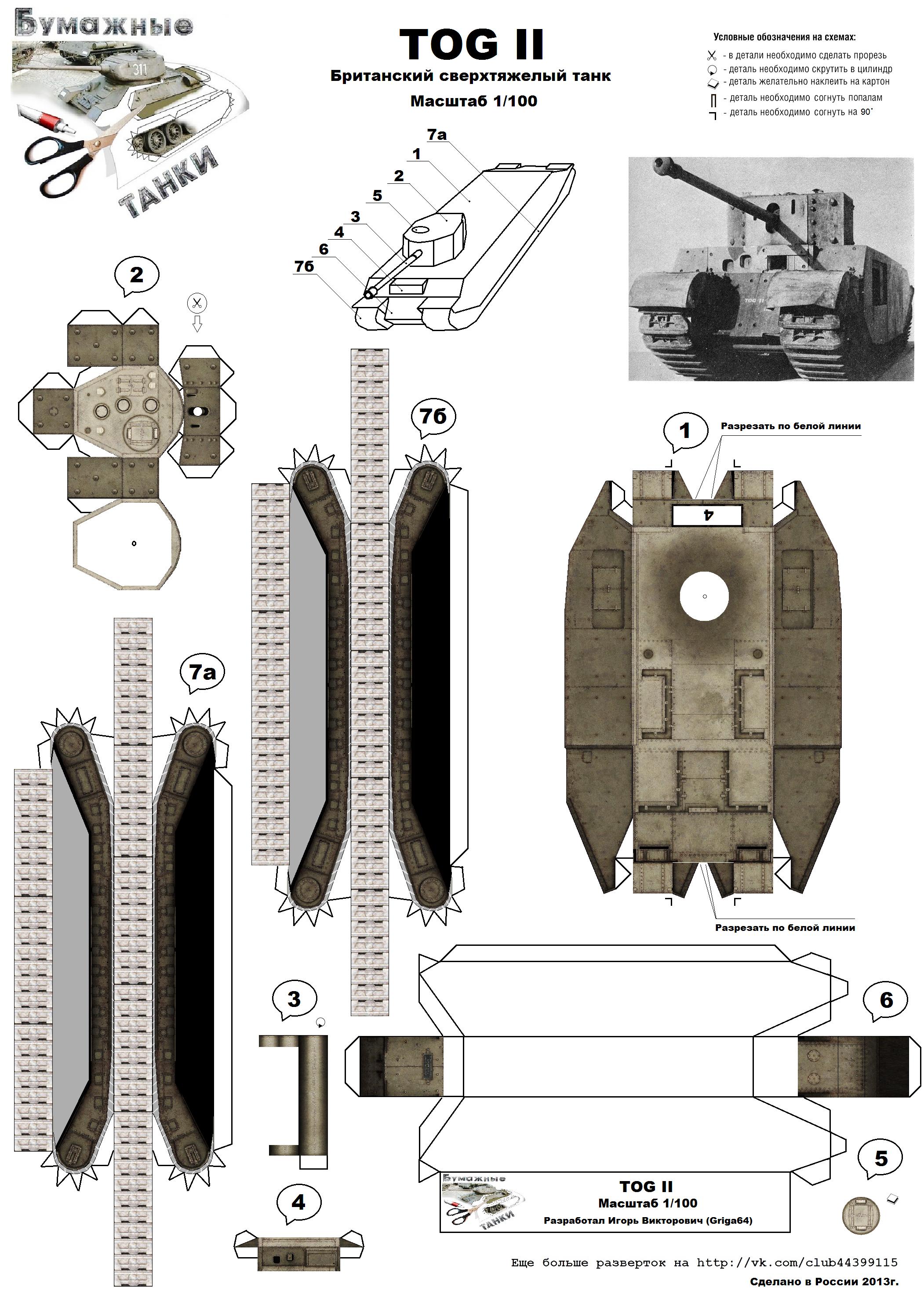 Как сделать танк из бумаги шаблоны, дню металлурга открыткой
