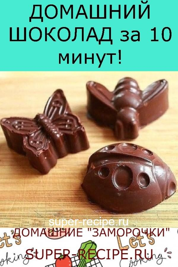 Photo of HOME CHOCOLATE in 10 minutes!