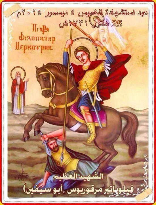 Bible Commentary Books - St. Mina Coptic Orthodox Church