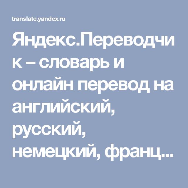 Yandeks Perevodchik Slovar I Onlajn Perevod Na Anglijskij Russkij Nemeckij Francuzskij Ukrainskij I Drugie Yazyki Anglijskij Nemeckij Francuzskij