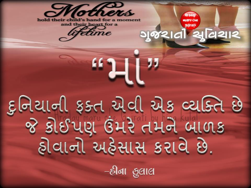 Gujarati Suvichar Mother quotes, Happy quotes, Gujarati
