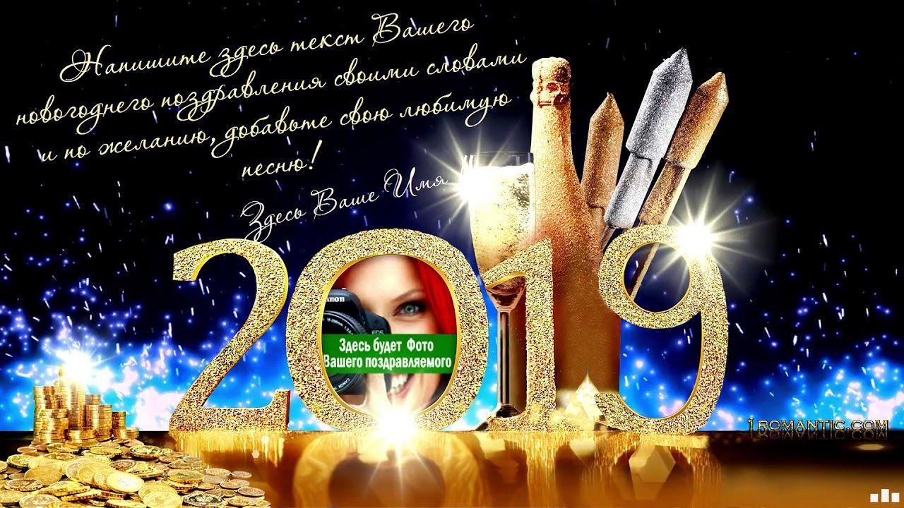 Красивое новогоднее поздравление своими словами фото 643