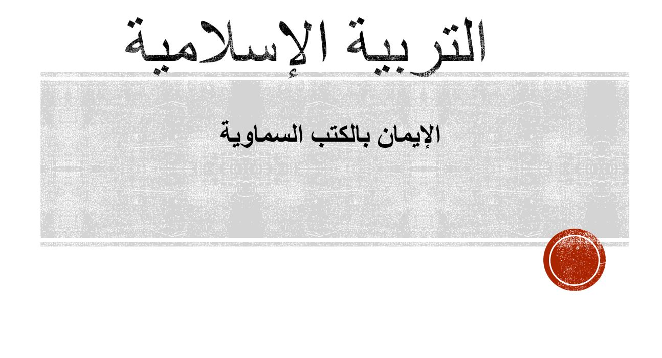 بوربوينت الايمان بالكتب السماوية للصف الرابع مادة التربية الاسلامية Islamic Dua Calligraphy Arabic Calligraphy